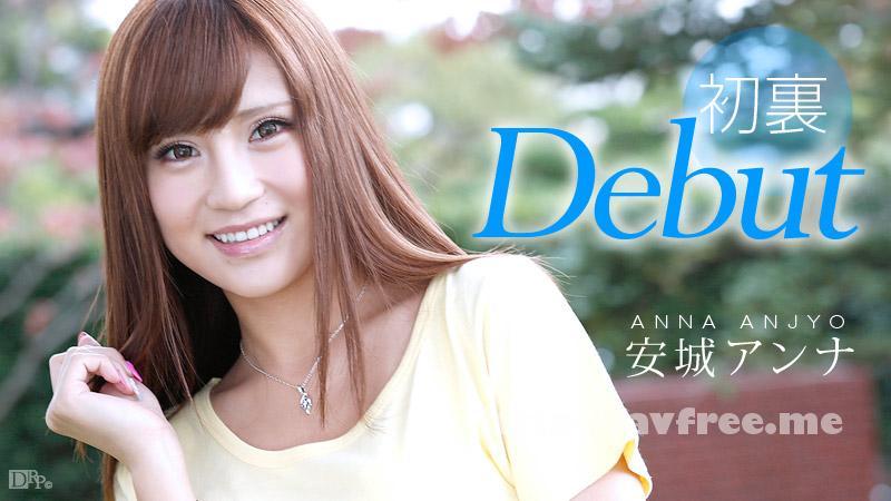 カリビアンコム 010114-513 安城アンナ Debut Vol.9