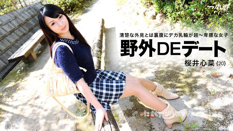 一本道 013115_020 桜井心菜 「ときめき 〜もぉ、強いよぅ…いぢわる〜」