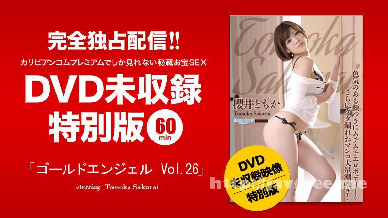 カリビアンコム プレミアム caribbeancompr 021414_772 ゴールドエンジェル Vol.26 〜DVD未収録特別版〜