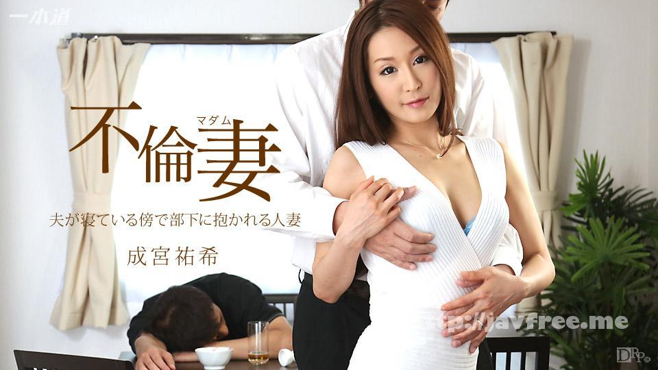 一本道 1pondo 021815_030 成宮祐希 「寝取られ美人妻」