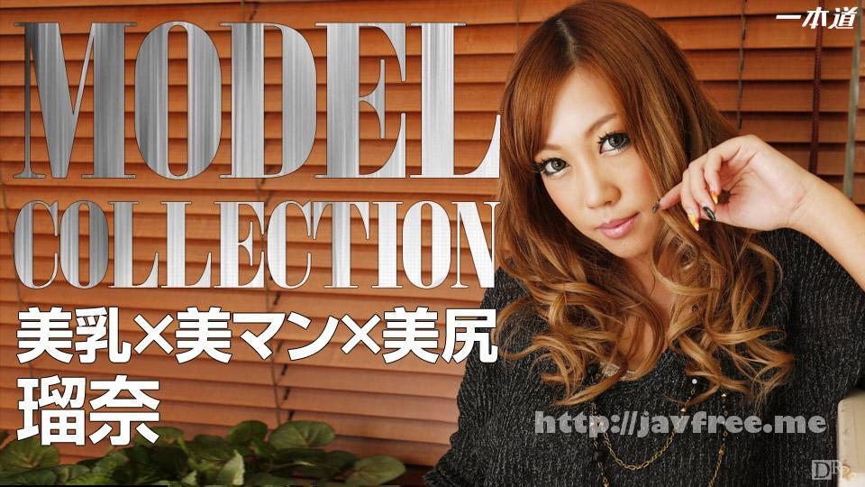 一本道 1pondo 022814_763 瑠奈 「モデルコレクション ギャル 瑠奈」