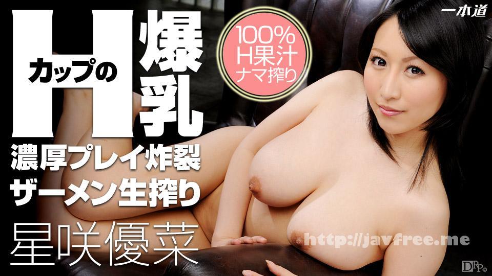 一本道 1pondo 032014_775 「Hカップ淫女のザーメン生搾り」星咲優菜