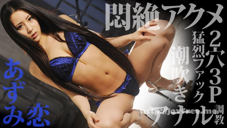 一本道 1pondo 041614_791 あずみ恋 「拘束3P2穴ファック」