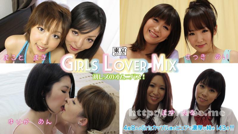 カリビアンコム プレミアム caribbeancompr 052314_851 Girls Lover Mix 〜女の子同士〜