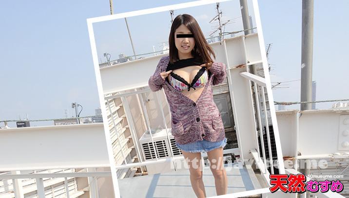 天然むすめ 10musume 062615_01 ビルの屋上をオマンコほり出して回遊しました 佐々木まお