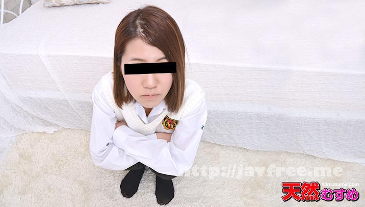 天然むすめ 10musume 063015_01 制服時代 〜まだ、制服を着て遊びに行ってます〜 山田ちか