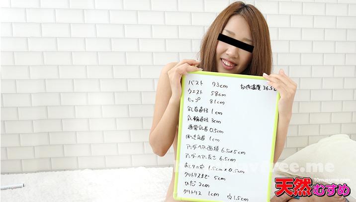 天然むすめ 073115_01 おんなのこのしくみ 〜スレンダーなカラダをじっくり観察してください〜 藤田由美子