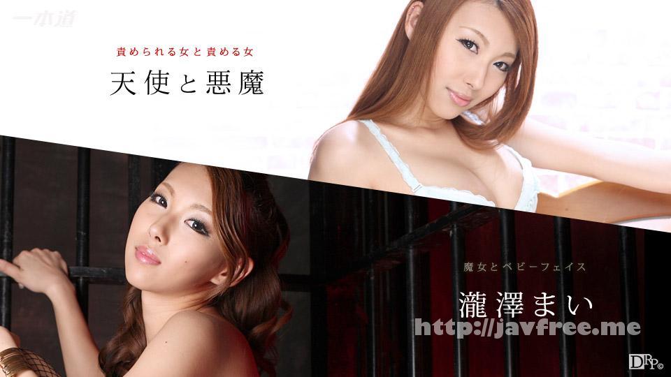一本道 1pondo 082314_869 瀧澤まい 「天使と悪魔 〜my both side〜 Vol.4」