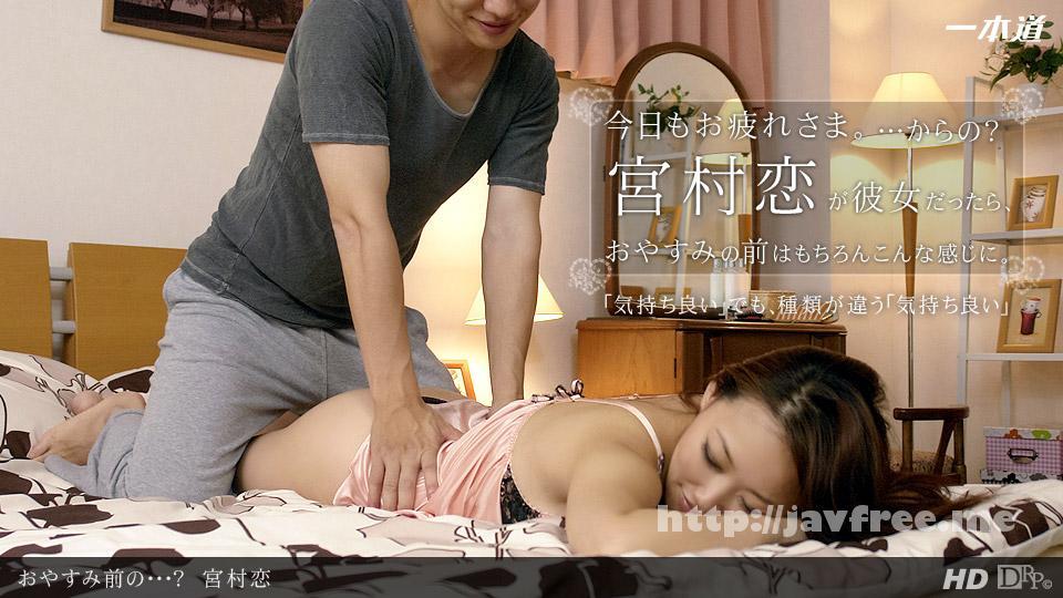 一本道 1pondo 091813_001 宮村恋 「おやすみ前の・・・?」
