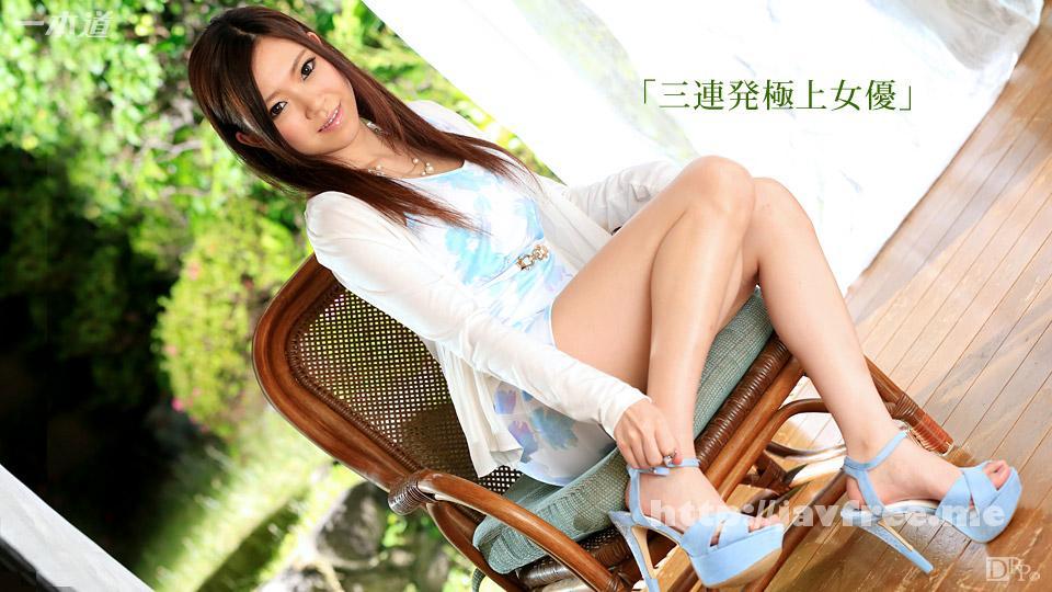 一本道 1pondo 091815_155 余裕で三連発できちゃう極上の女優 木村美羽