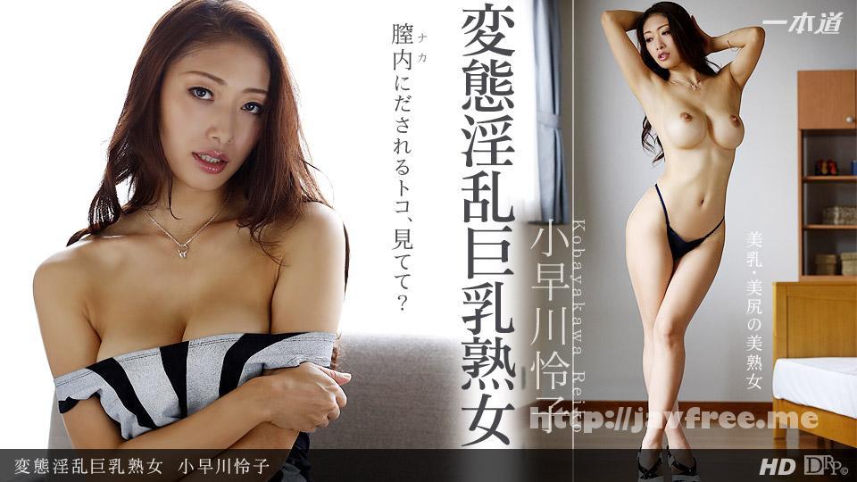 一本道 1pondo 102513_685 小早川怜子 「変態淫乱巨乳熟女」