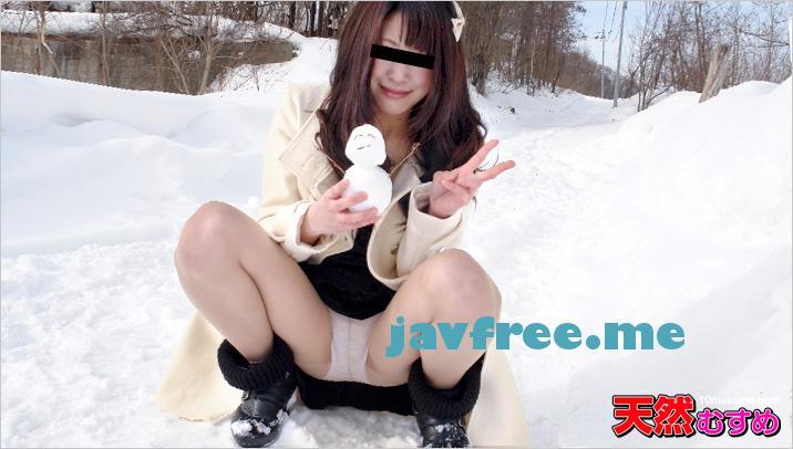 天然むすめ 10musume 061413_01 雪原露出 ~オマンコに雪が付いてヒャッ!