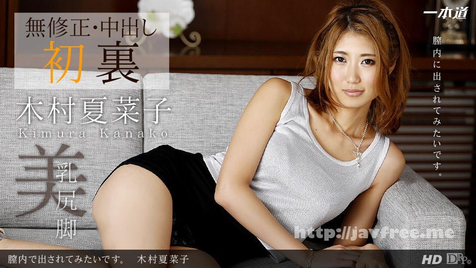 一本道 1pondo 111513_698 木村夏菜子 「膣内で出されてみたいです。」
