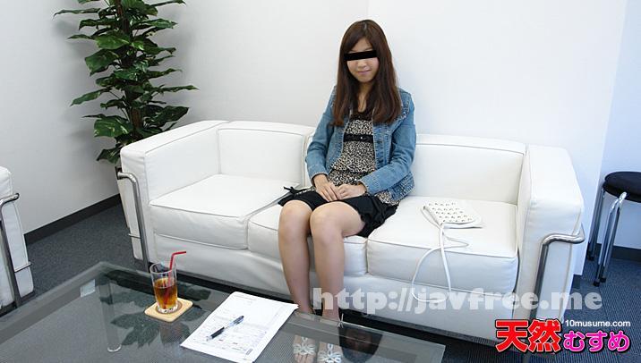 天然むすめ 10musume 120713_01 ハタチの学生さんのノリノリ面談 松下ユイ