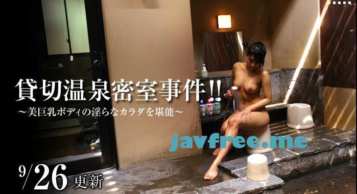 メス豚 Mesubuta 120926_559_01-貸し切り風呂での密室事件!!~美巨乳ボディの淫らなカラダを堪能~