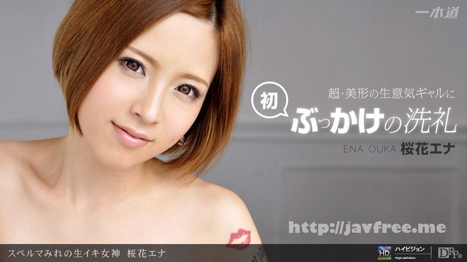 一本道 1pondo 121411_235 桜花エナ 「スペルマみれの生イキ女神」