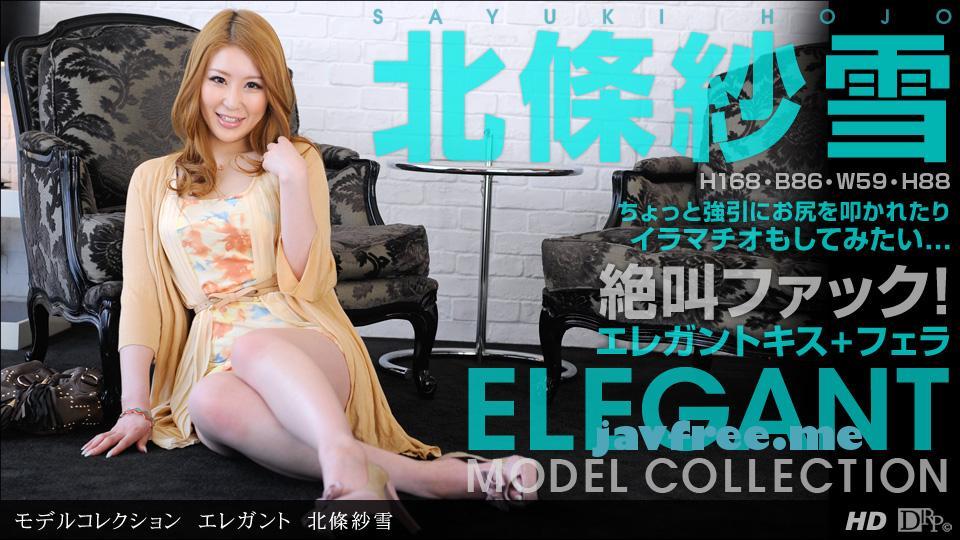 一本道 1pondo 062913_618 北條紗雪「モデルコレクション エレガンス 北條紗雪」