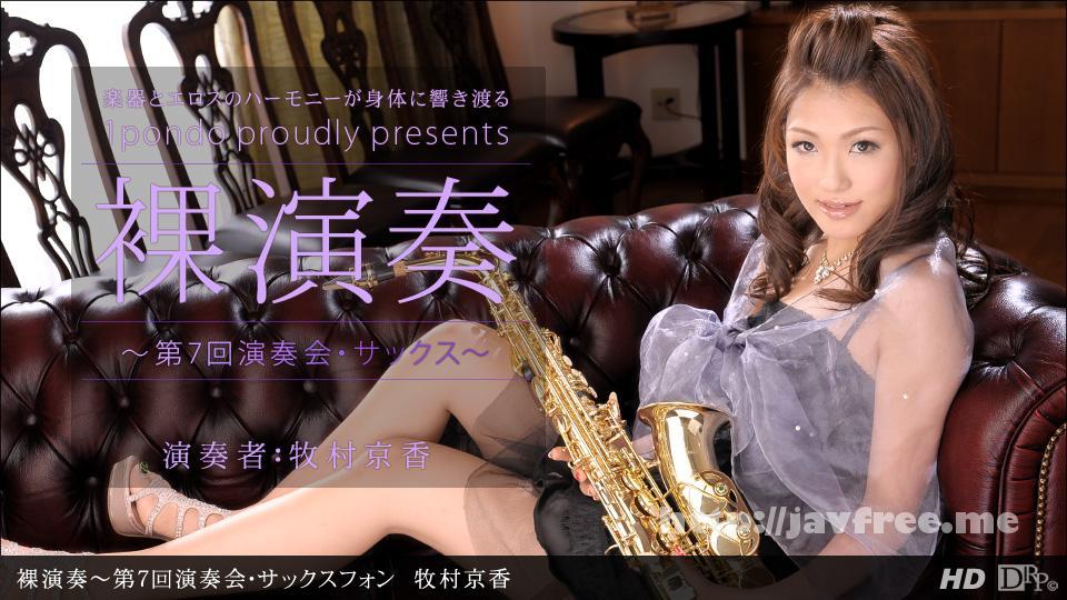 一本道 1pondo 072613_633 牧村京香「裸演奏 ~第7回演奏会・サックス~」