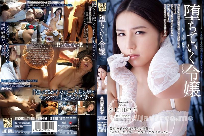 [ADN-052] 堕ちていく令嬢 小口田桂子