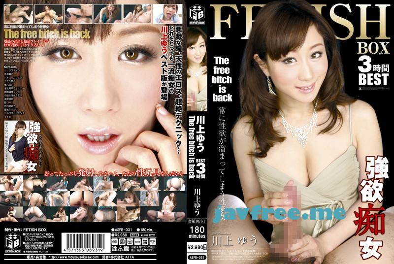[ASFB-031] 川上ゆう BEST 3時間 THE FREE BITCH IS BACK …