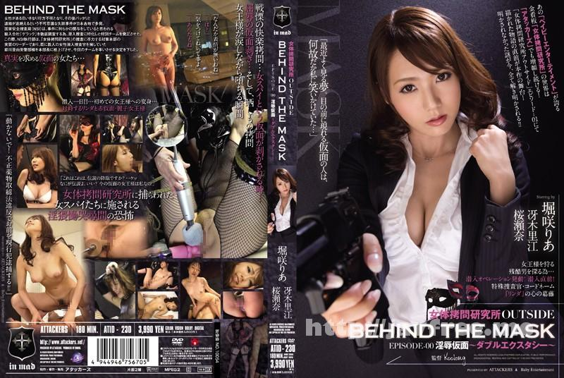 [ATID-230] 女体拷問研究所OUTSIDE BEHIND THE MASK EPISODE-00 淫辱仮面〜ダブルエクスタシー〜 堀咲りあ