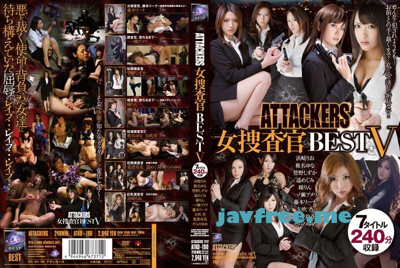 [ATKD-190] ATTACKERS 女捜査官BEST5