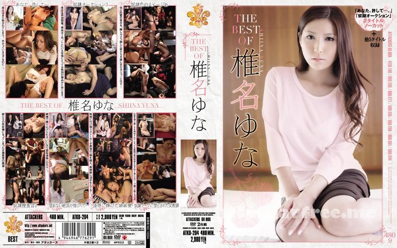 [ATKD-204] THE BEST OF 椎名ゆな