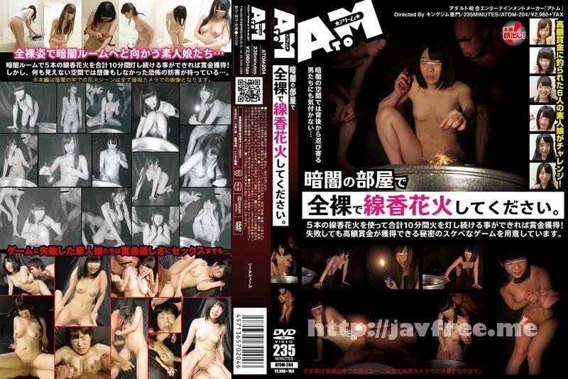 [ATOM-204] 暗闇の部屋で全裸で線香花火してください。