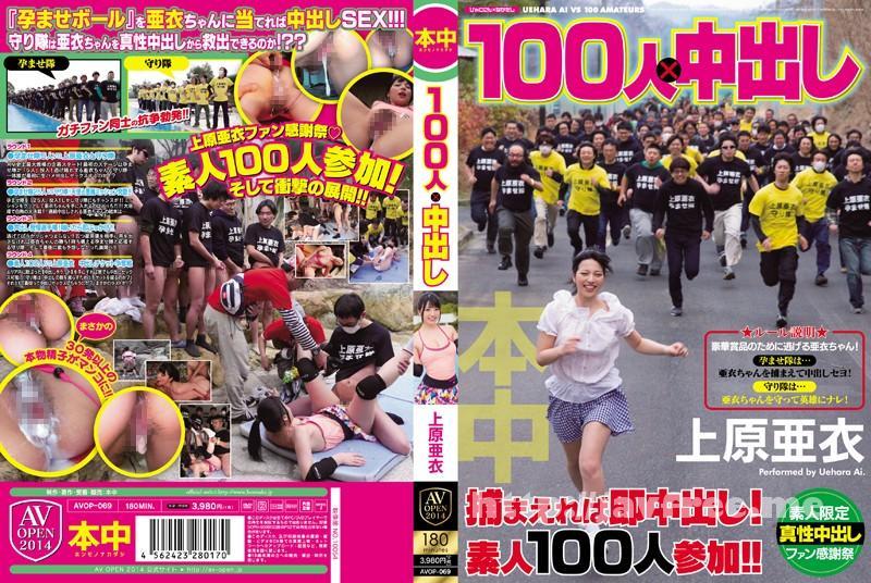 [AVOP-069] 100人×中出し 上原亜衣