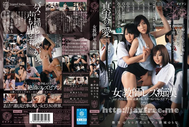 [BBAN-040] 女教師レズ痴漢〜百合の香りが充満する、スクールバスレズビアン〜