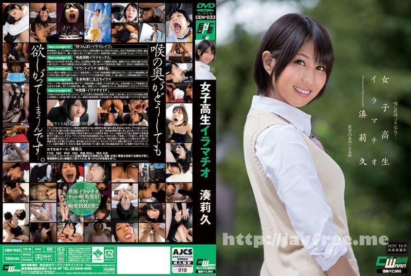 [CEN-033] 女子校生 イラマチオ 湊莉久
