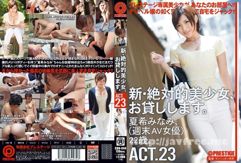 [CHN-044] 新・絶対的美少女、お貸しします。 ACT.23 夏希みなみ