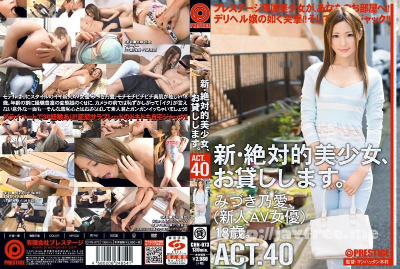[CHN-073] 新・絶対的美少女、お貸しします。 ACT.40 みづき乃愛