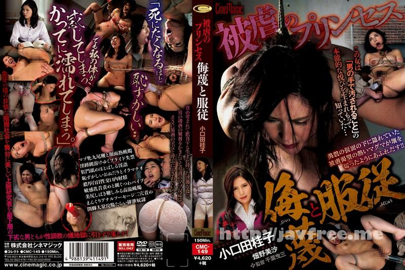 [CMC-149] 被虐のプリンセス 侮蔑と服従 小口田桂子
