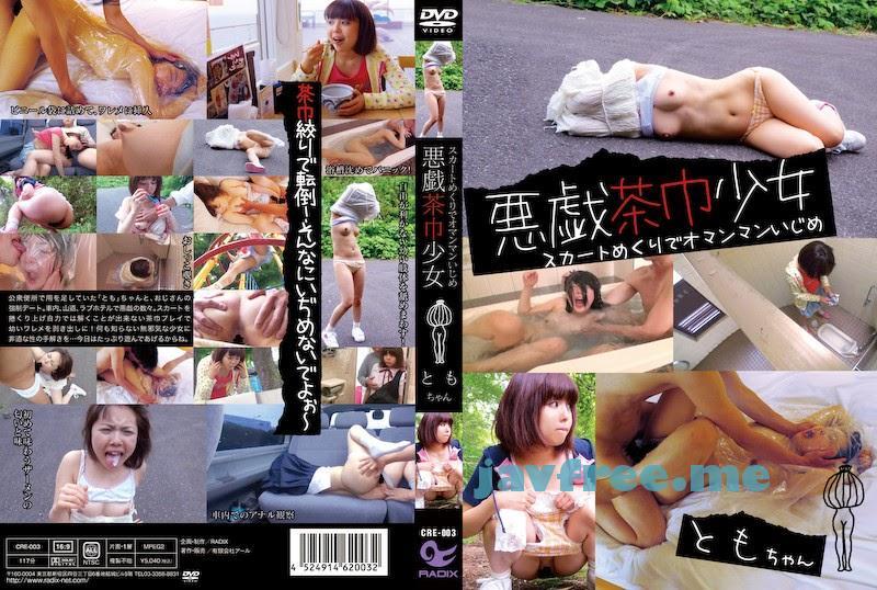 [CRE-003] 悪戯茶巾少女 ともちゃん スカートめくりでオマンマンいじめ