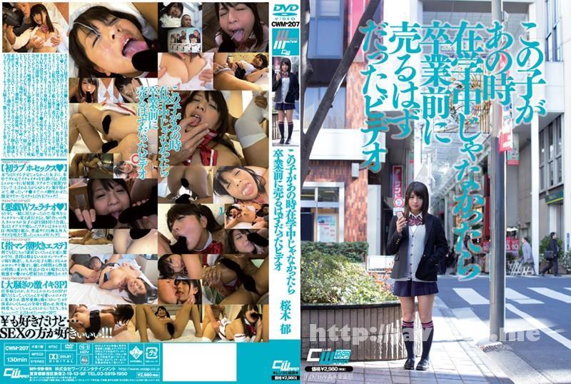 [CWM-207] この子があの時在学中じゃなかったら卒業前に売るはずだったビデオ 桜木郁