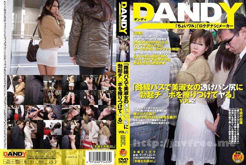 [DANDY-323] 「路線バスで美淑女の透けパン尻に勃起チ○ポを擦りつけてヤる」 VOL.2