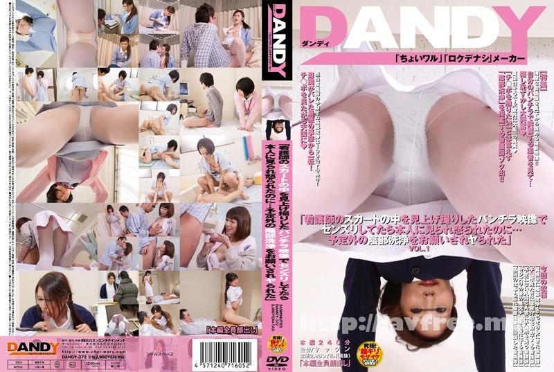 [DANDY-372] 「看護師のスカートの中を見上げ撮りしたパンチラ映像でセンズリしてたら本人に見られ怒られたのに…予定外の陰部洗浄をお願いされヤられた」VOL.1