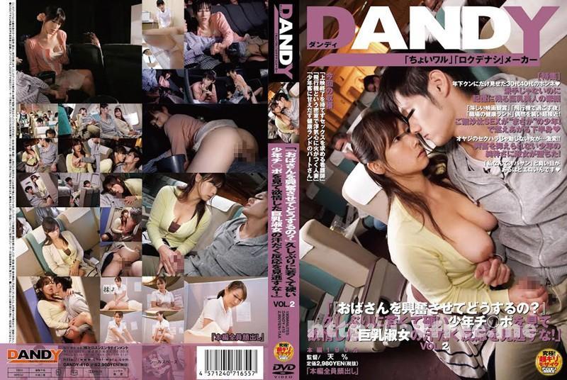 [DANDY-410] 「『おばさんを興奮させてどうするの?』久しぶりに若くて硬い少年チ●ポを見て欲情した巨乳淑女の汗だく反応を見逃すな!」VOL.2