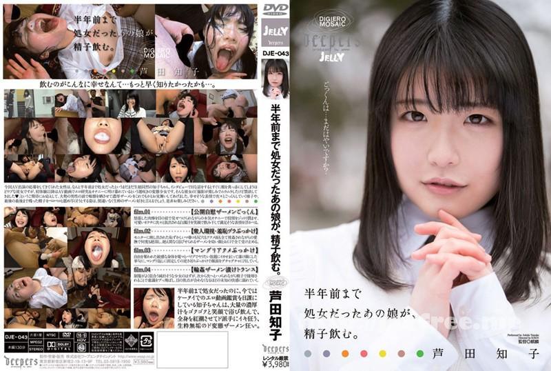 [DJE-043] 半年前まで処女だったあの娘が、精子飲む。 芦田知子
