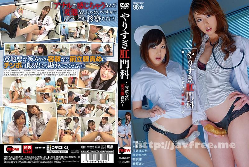 [DMOW-066] やりすぎ肛門科 〜容赦ない前立腺責め〜