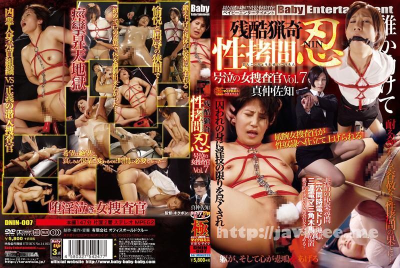 [DNIN-007] 残酷猟奇性拷問.忍 号泣の女捜査官 Vol.7 真仲佐知