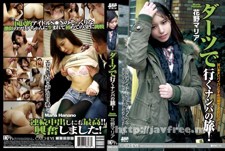 [DRC-073] CATCHEYE Vol.73 ダーツで行くナンパの旅! : 花野マリア