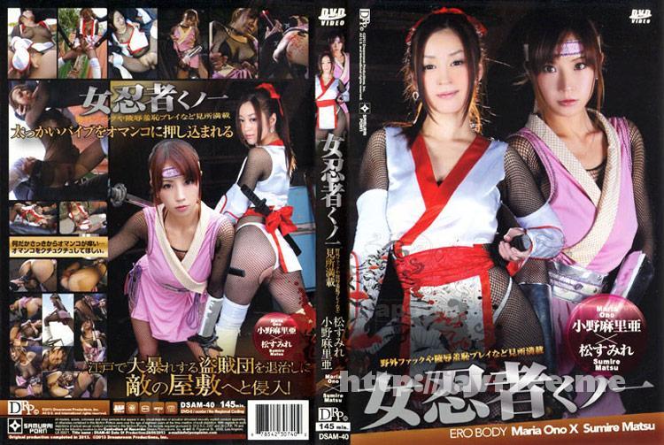 [DSAM-40] 女忍者くノ一 : 小野麻里亜, 松すみれ