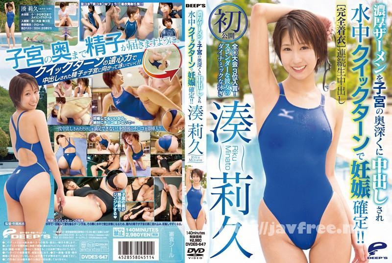 [DVDES-647] 濃厚ザーメンを子宮の奥深くに中出しされ水中クイックターンで妊娠確定!! 湊莉久