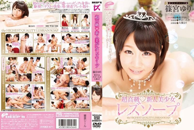 [DVDES-671] 超高級◆新人美少女レズソープ