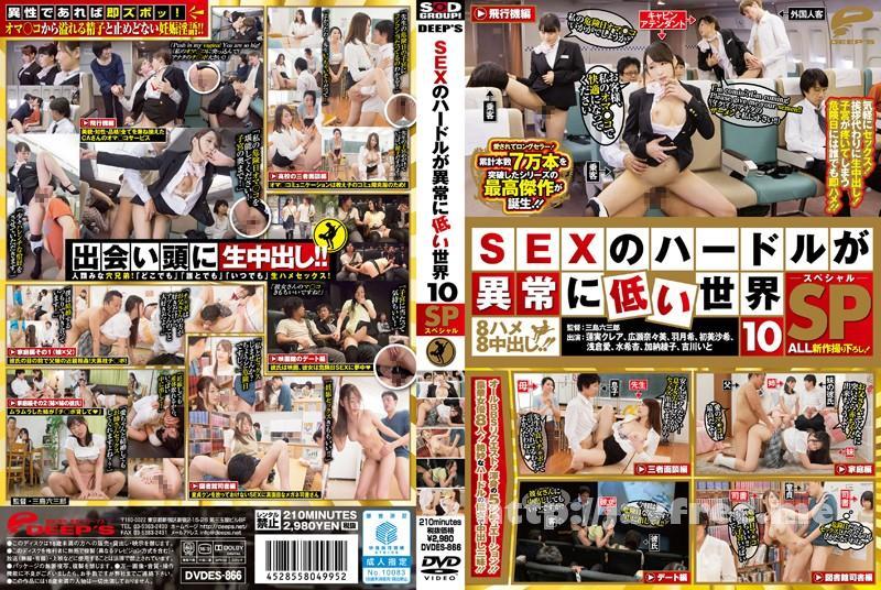 [DVDES-866] SEXのハードルが異常に低い世界 10スペシャル
