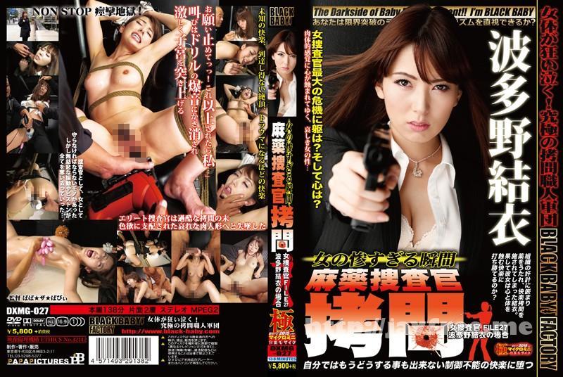 [DXMG-027] 女の惨すぎる瞬間 麻薬捜査官拷問 女捜査官 FILE 27 波多野結衣の場合
