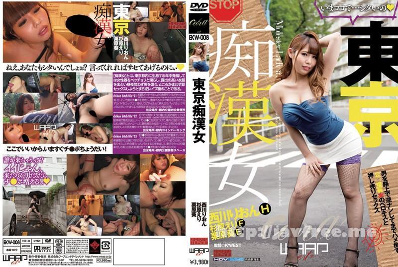 [EKW-008] 東京痴漢女