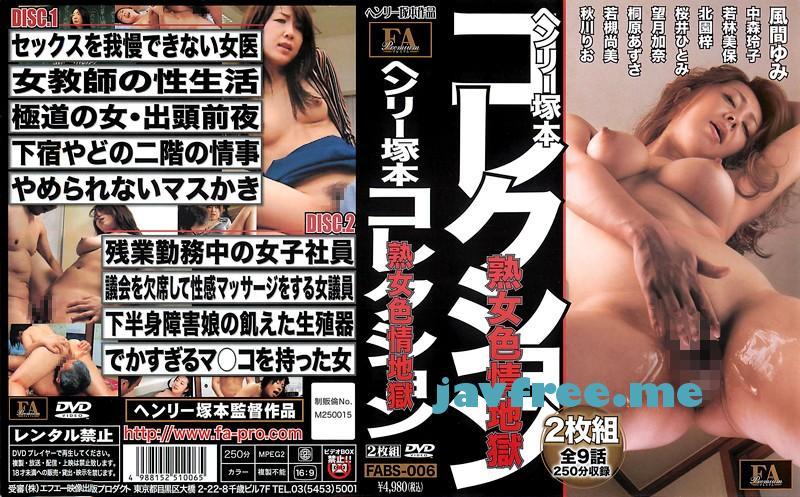 [FABS-006] ヘンリー塚本 コレクション 熟女色情地獄